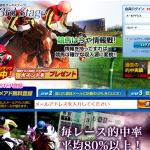 競馬サードステージ(競馬3rd-stage)/3rd-stage.info