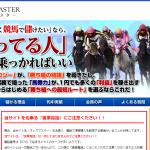 オッズマスター(ODDS MASTER)/o-master.com