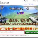 Re:horse(リホース)/the11rice.com