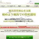 ウィナーズアカデミー(Winners Academy)/winners-a.com